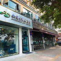 安途生藝術酒店(廣州海珠廣場地鐵站店)酒店預訂