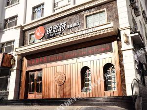 鋭思特連鎖酒店(集安鴨綠江店)