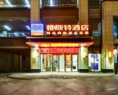 雅斯特酒店(重慶陳家坪地鐵站店)