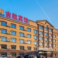 Q+哈爾濱吉航賓館酒店預訂