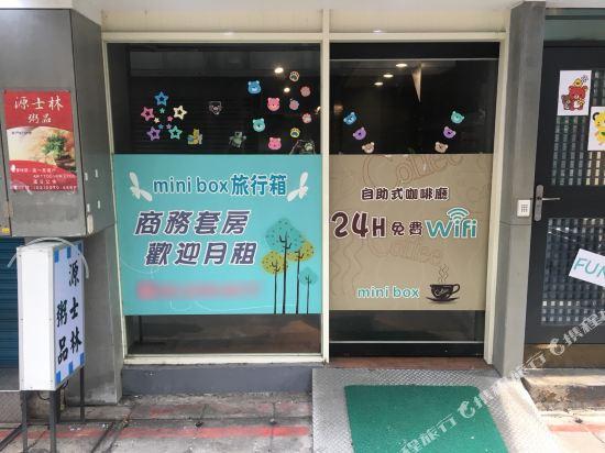 台北西門町旅行箱MiniBox旅店(Minibox Hotel)外觀