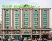 宜必思尚品酒店(上海張江店)