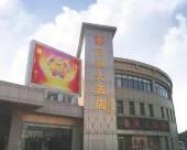 江陰圓通大酒店