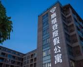 斯維登精品度假公寓(溧陽天目湖旗艦店)