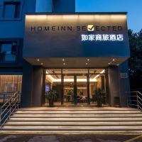如家商旅酒店(上海莘莊店)酒店預訂