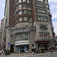 如家驛居酒店(杭州平海西湖龍翔橋店)酒店預訂
