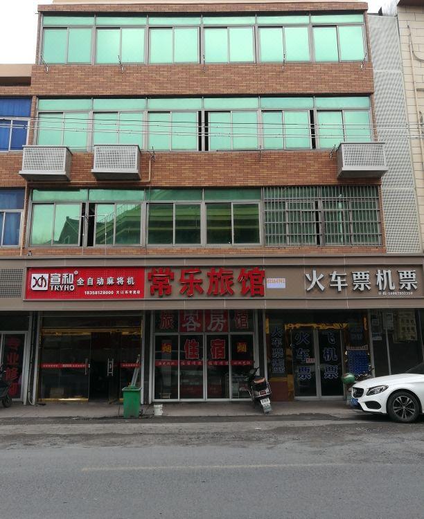 杭州常樂旅館