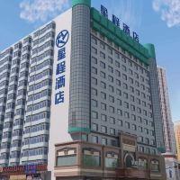 星程酒店(哈爾濱中央大街店)酒店預訂