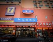 漢庭酒店(鄭州火車站店)