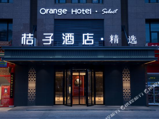 Orange Hotel Select (Xiamen Airport Chenggong Avenue)