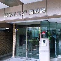博多美野島宜居公寓酒店預訂