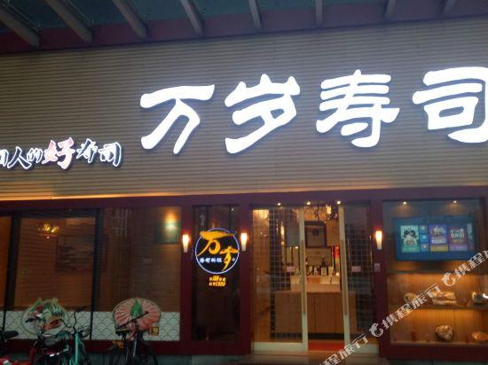 甜果魅力國際酒店(佛山西站店)(原佛山甜果魅力國際酒店)(Tanks Hotel (Foshan West Railway Station))日式餐廳