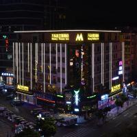 廣州萬樂宮假日酒店酒店預訂