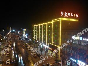 居庭精品酒店(商丘工學院店)