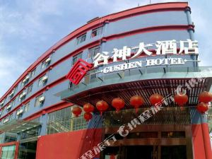 昆明穀神大酒店(Gushen Hotel)