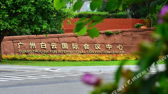 Guangzhou Baiyun International Convention Center