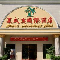 夏威夷國際酒店(深圳和沙路店)酒店預訂