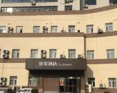 如家酒店(威海國際海水浴場高鐵北站火炬路店)