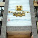 廣漢安閒漢居酒店