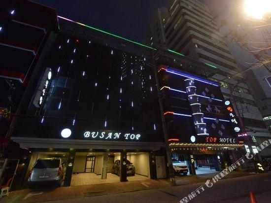 釜山站特級旅館(Top Motel Busan)外觀