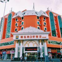 維也納3好酒店(深圳梅龍路店)(原3好連鎖酒店)酒店預訂