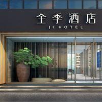全季酒店(北京傳媒大學東店)酒店預訂