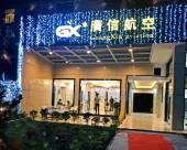 廣州廣信航空酒店
