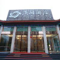 北京平谷漁陽酒店酒店預訂