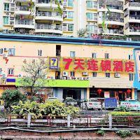 7天連鎖酒店(廣州江南西路廣百新一城店)酒店預訂