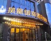 鳳凰御庭酒店連鎖(綿陽平政汽車站店)