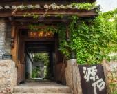 麗江尚古源石客棧