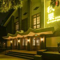 秋果S1924酒店(北京五棵松店)酒店預訂