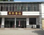 韶山美珍餐館