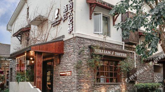 威廉的太妃糖酒店(杭州青芝塢店)