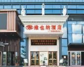 維也納酒店(廣州南高鐵站店)