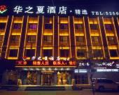 滄州華之夏酒店