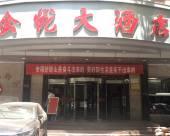邯鄲新金悅大酒店
