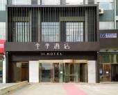 全季酒店(長春遠達大街店)