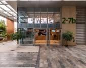 星程酒店(南昌學府大道東地鐵站店)