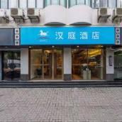 漢庭酒店(上海西康路店)