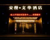 宜春安縵·文華酒店
