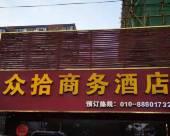 北京眾拾商務酒店