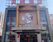 藍魚貝楒酒店(高碑店火車站店)