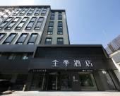 全季酒店(北京酒仙橋798藝術區店)