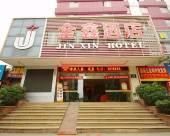 江油金鑫酒店
