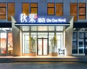 秋果酒店(北京朝陽北路店)