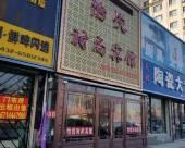 磐石怡悅時尚賓館