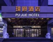 璞爵酒店(上海龍柏地鐵站店)