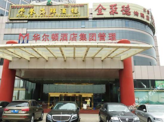 北京華爾頓酒店(原鴻坤國際大酒店)(Walton Hotel)外觀