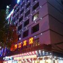 麗水錦江商務賓館
